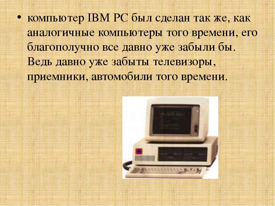 аналогично детскому конструктору В IBM PC изначально была заложена возможност...