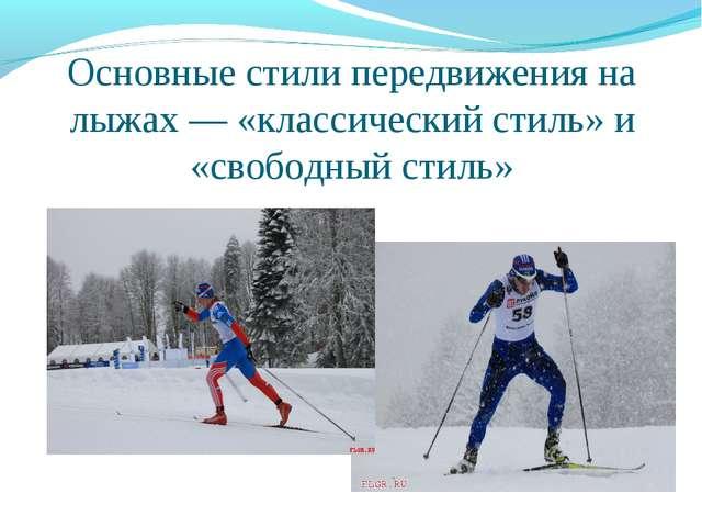 Основные стили передвижения на лыжах— «классический стиль» и «свободный стиль»