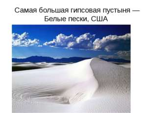 Самая большая гипсовая пустыня — Белые пески, США