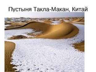 Пустыня Такла-Макан, Китай