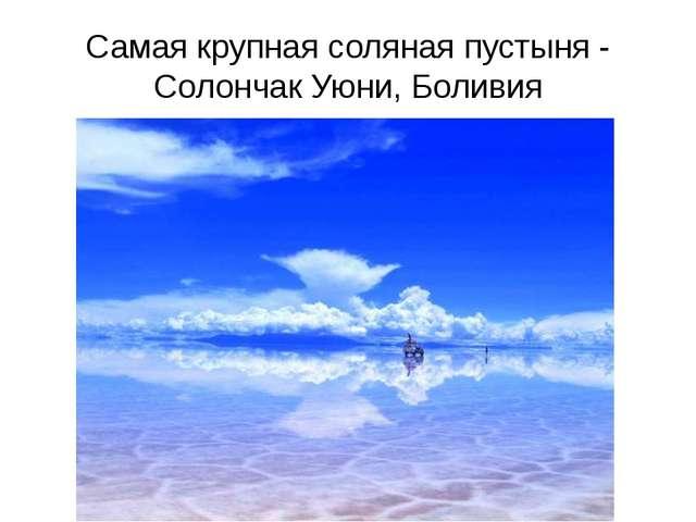 Самая крупная соляная пустыня - Солончак Уюни, Боливия