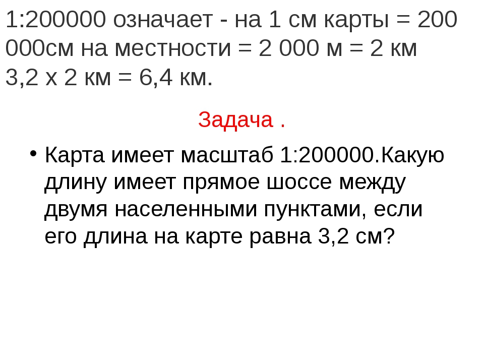 Задача . Карта имеет масштаб 1:200000.Какую длину имеет прямое шоссе между дв...