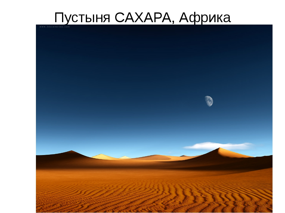 Пустыня САХАРА, Африка