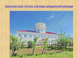 Краснокутское лётное училище гражданской авиации