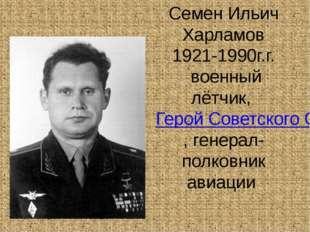 Семен Ильич Харламов 1921-1990г.г. военный лётчик,Герой Советского Союза, г