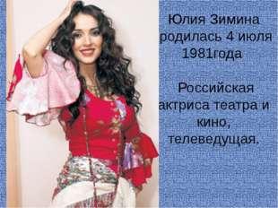 Юлия Зимина родилась 4 июля 1981года Российская актриса театра и кино, телеве
