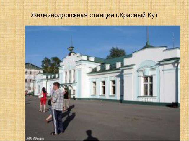 Железнодорожная станция г.Красный Кут