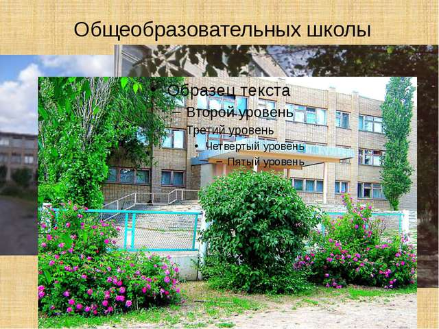 Общеобразовательных школы №1,№2,№3