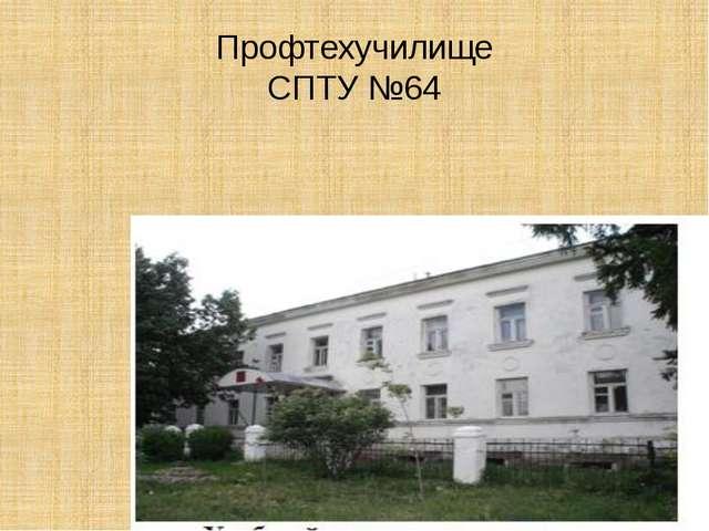 Профтехучилище СПТУ №64