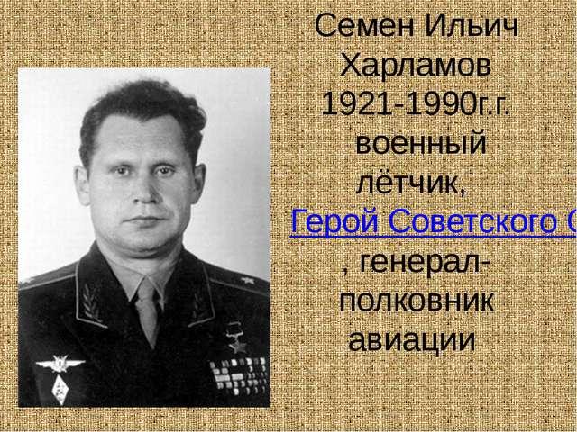 Семен Ильич Харламов 1921-1990г.г. военный лётчик,Герой Советского Союза, г...