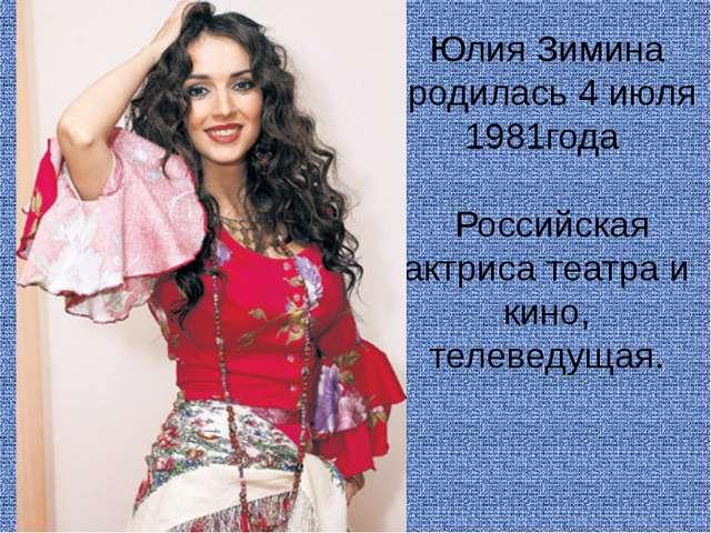 Юлия Зимина родилась 4 июля 1981года Российская актриса театра и кино, телеве...