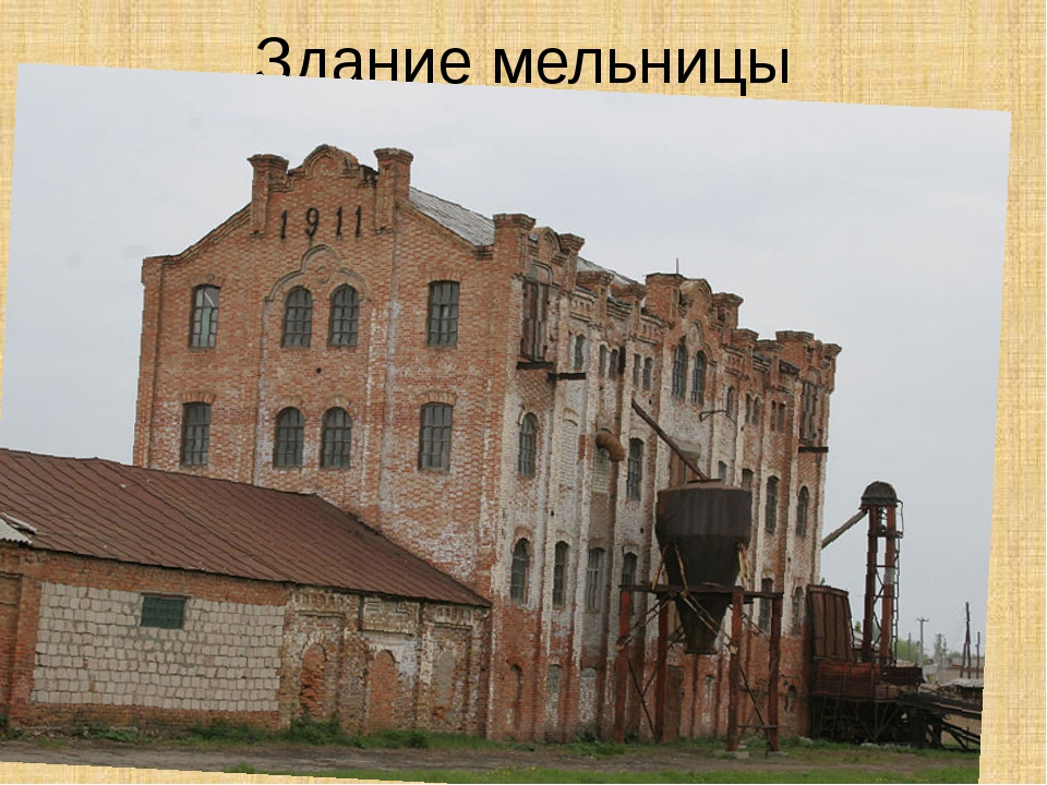 Здание мельницы