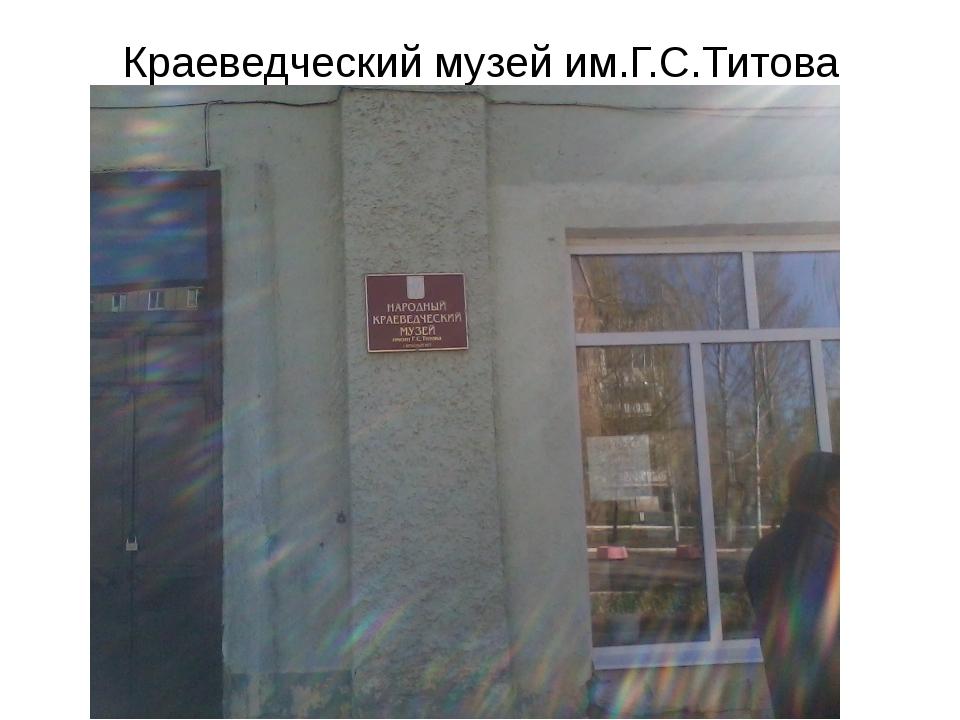 Краеведческий музей им.Г.С.Титова