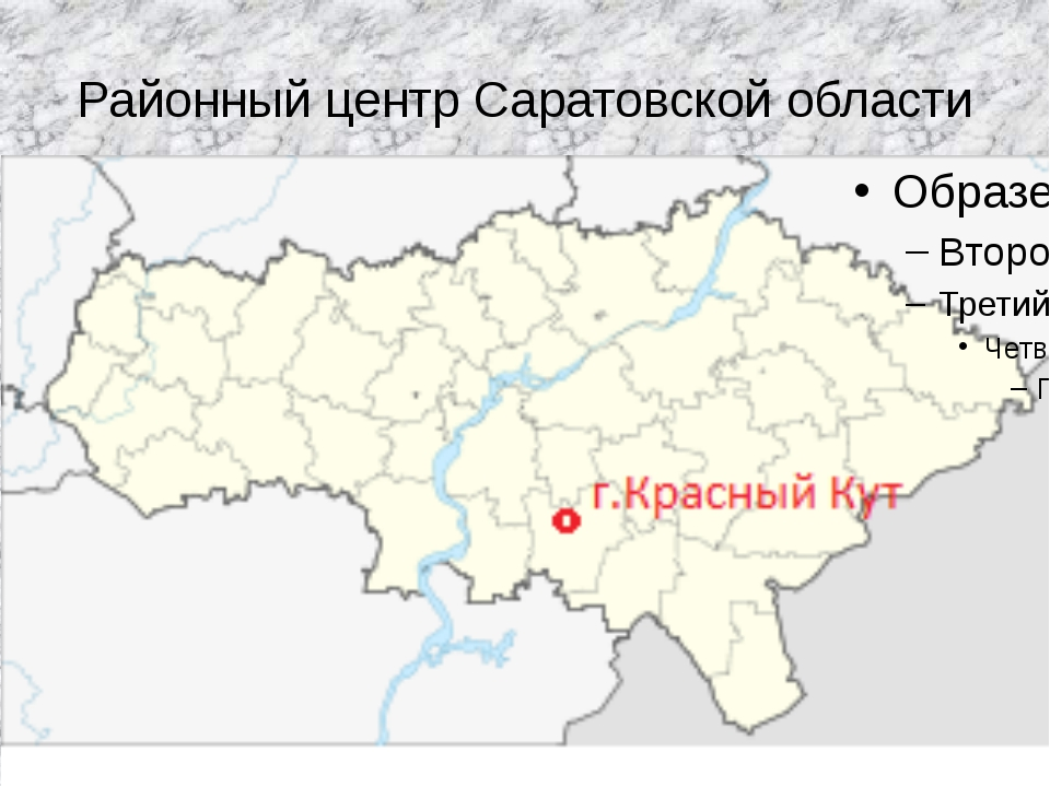 Районный центр Саратовской области