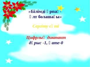Жауабын тексер 1.С 2.А 3.А 4.С 5.А