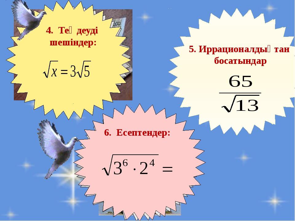 1-деңгей. Өрнектің мәнін тап: ) , егер а=2