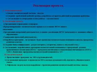 Реализация проекта. I. Подготовительный. 1.Анализ воспитательной системы школ