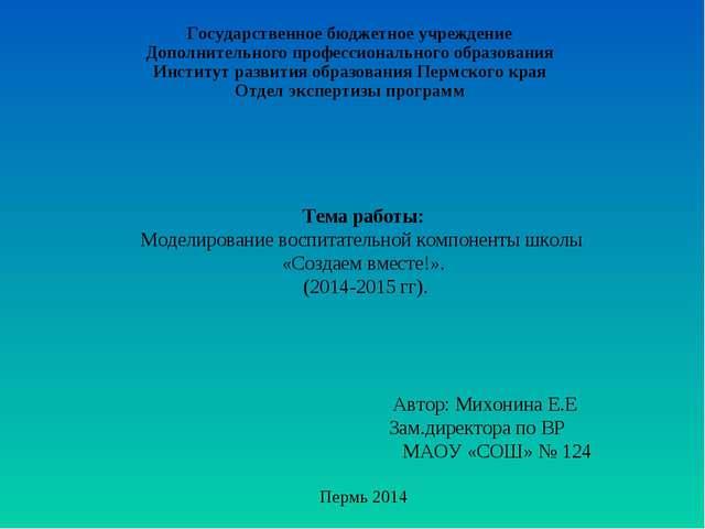 Тема работы: Моделирование воспитательной компоненты школы «Создаем вместе!»...
