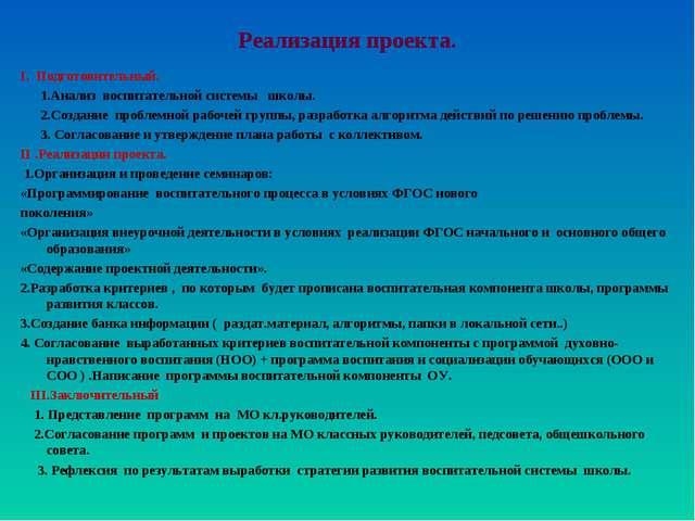 Реализация проекта. I. Подготовительный. 1.Анализ воспитательной системы школ...