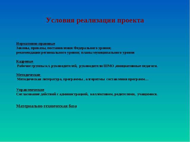 Условия реализации проекта Нормативно-правовые Законы, приказы, постановления...