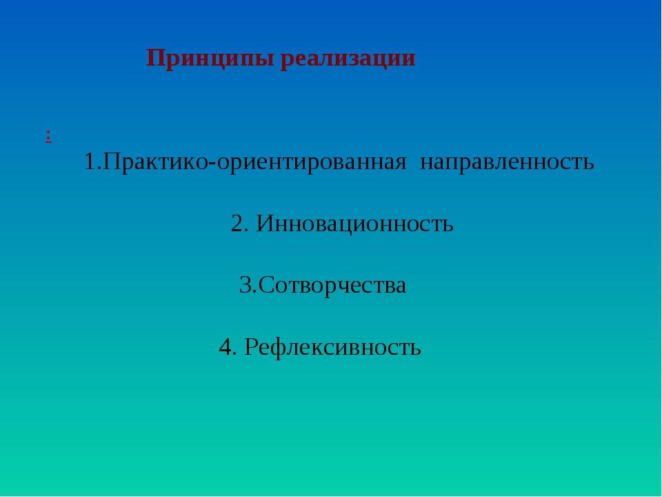 Принципы реализации : 1.Практико-ориентированная направленность 2. Инновацион...