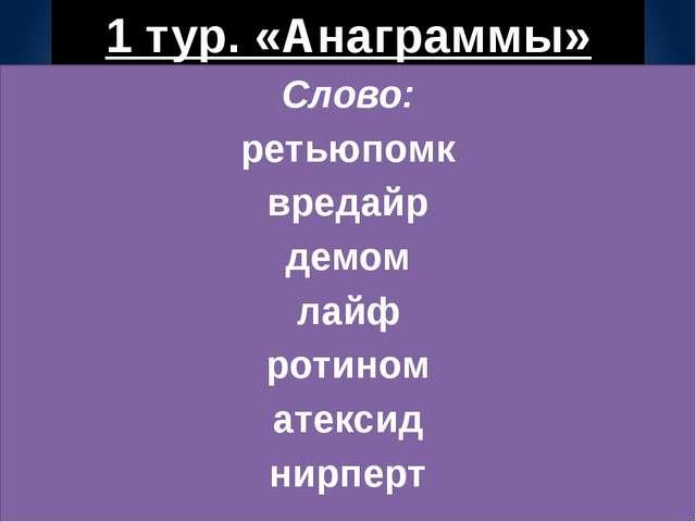 1 тур. «Анаграммы» Слово: ретьюпомк вредайр демом лайф ротином атексид нирперт