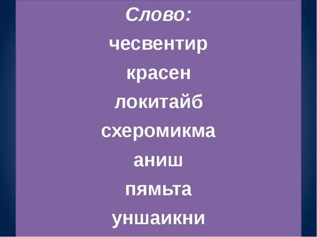 Слово: чесвентир красен локитайб схеромикма аниш пямьта уншаикни