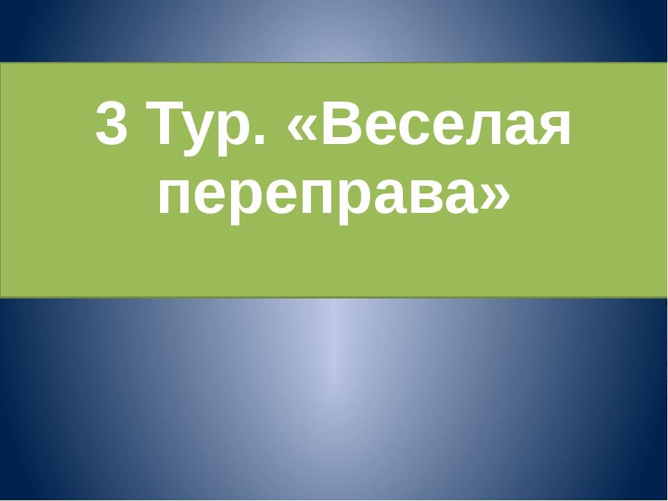 3 Тур. «Веселая переправа»