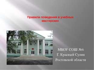 Правила поведения в учебных мастерских МБОУ СОШ №6 Г. Красный Сулин Ростовско