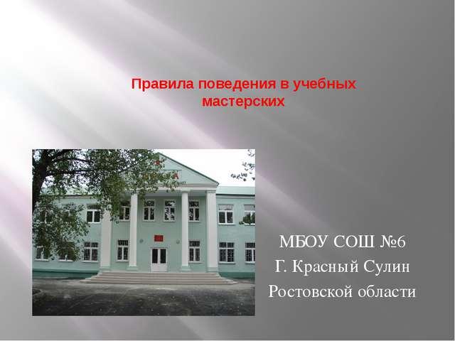 Правила поведения в учебных мастерских МБОУ СОШ №6 Г. Красный Сулин Ростовско...