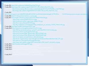 Слайд №1 http://i061.radikal.ru/1008/df/02ea049e7252.gif Слайд №3 http://img-