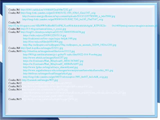Слайд №1 http://i061.radikal.ru/1008/df/02ea049e7252.gif Слайд №3 http://img-...
