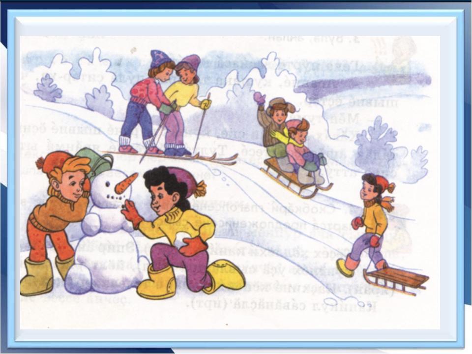 Зимние забавы для дошкольников картинки