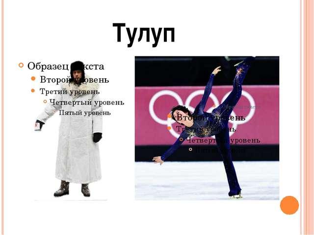 Тулуп