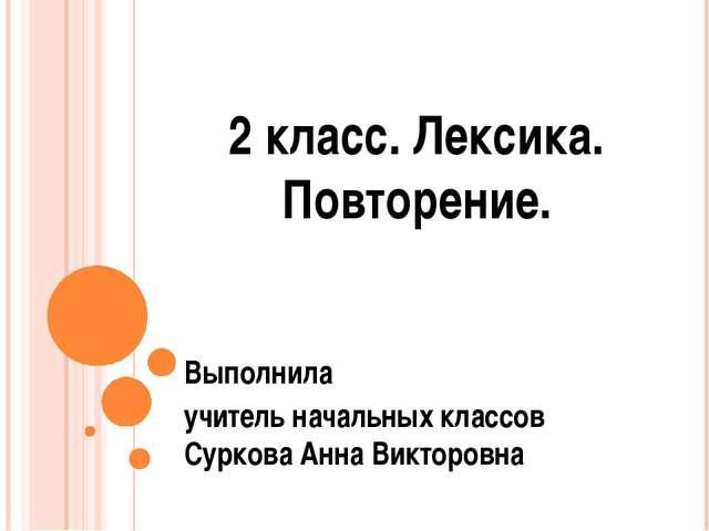 2 класс. Лексика. Повторение. Выполнила учитель начальных классов Суркова Анн...