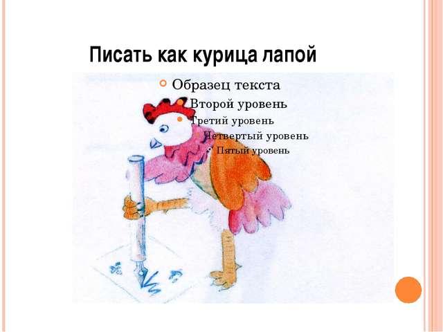 Писать как курица лапой