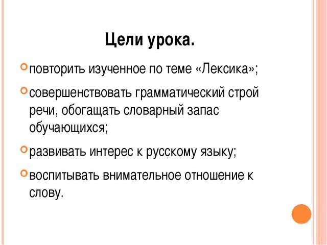 Цели урока. повторить изученное по теме «Лексика»; совершенствовать грамматич...