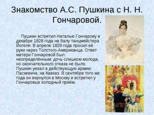 Знакомство А.С. Пушкина с Н. Н. Гончаровой. Пушкин встретил Наталью Гончарову