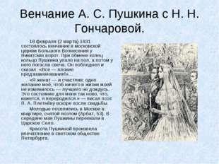 Венчание А. С. Пушкина с Н. Н. Гончаровой. 18 февраля (2 марта) 1831 состояло