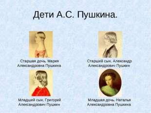 Дети А.С. Пушкина. Старший сын, Александр Александрович Пушкин Старшая дочь,