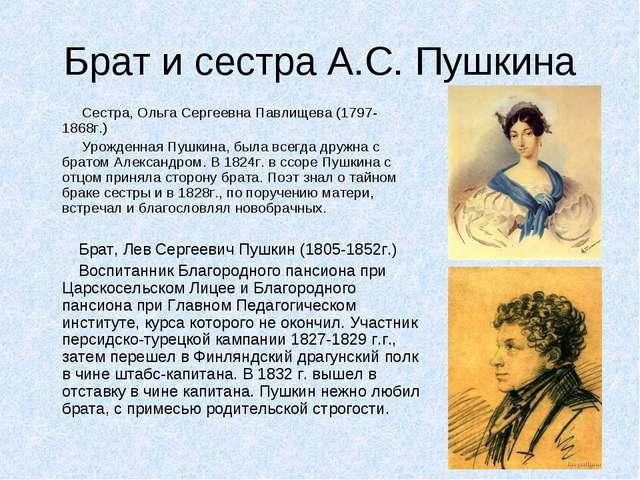 Брат и сестра А.С. Пушкина Сестра, Ольга Сергеевна Павлищева (1797-1868г.) Ур...