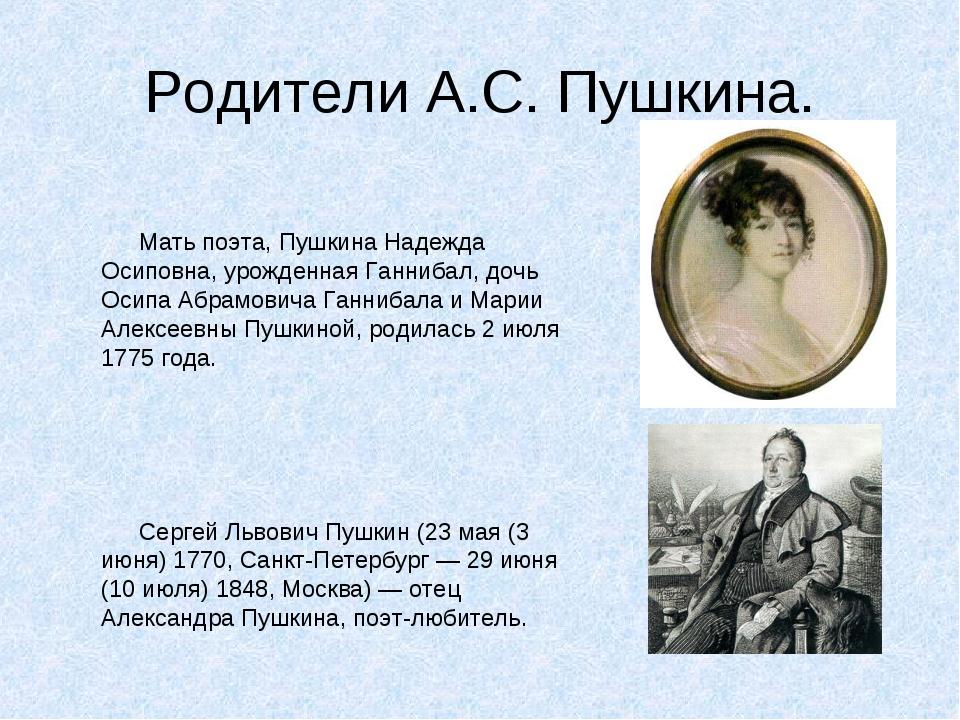 Родители А.С. Пушкина. Мать поэта, Пушкина Надежда Осиповна, урожденная Ганни...