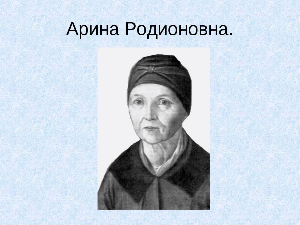 Арина Родионовна.