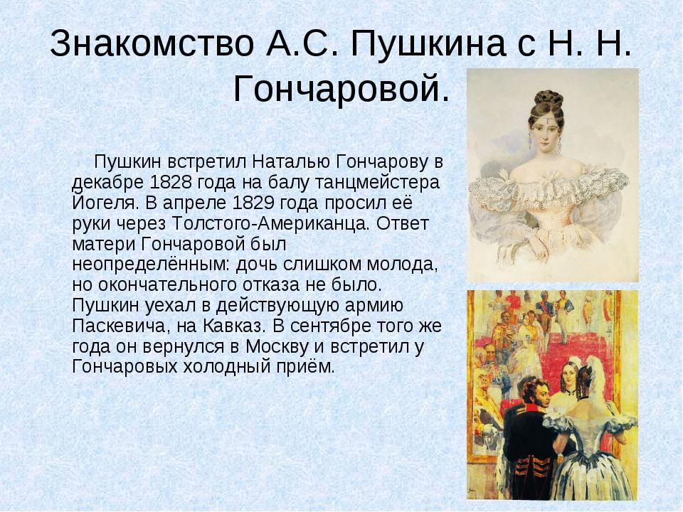 Знакомство А.С. Пушкина с Н. Н. Гончаровой. Пушкин встретил Наталью Гончарову...