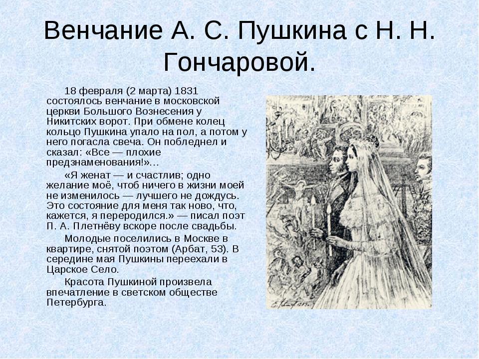 Венчание А. С. Пушкина с Н. Н. Гончаровой. 18 февраля (2 марта) 1831 состояло...