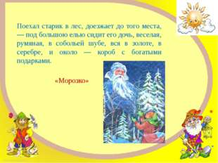 Литературные сказки Александр Сергеевич Пушкин FokinaLida.75@mail.ru