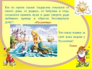 В какой сказке Андерсена молодую принцессу посчитали ведьмой и хотели публичн