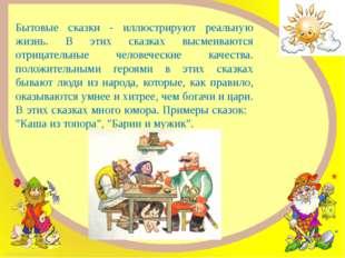 Русские народные сказки Удивляется народ: Едет печка, дым идет, А Емеля на пе