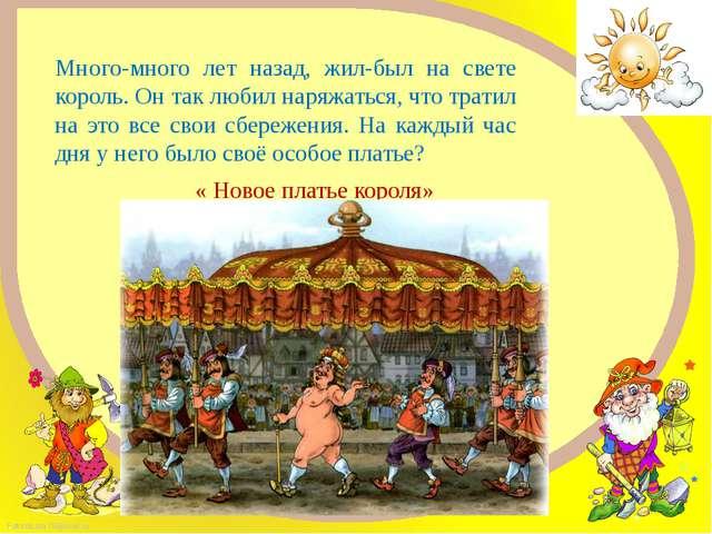 Шарль Перро FokinaLida.75@mail.ru