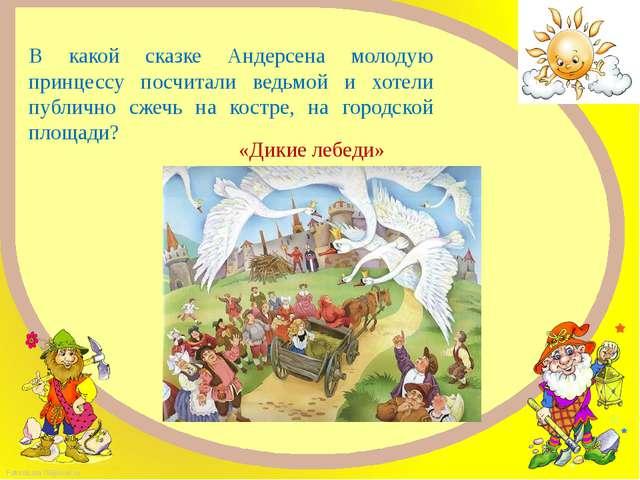 Пётр Ершов Конёк-Горбунок FokinaLida.75@mail.ru